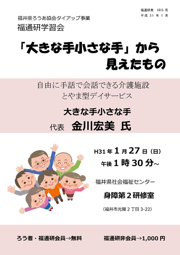 福通研学習会