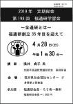 福通研総会・支部学習会